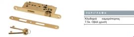 Κλειδαριά καμαρόπορτας 7,5 εκ. οβάλ χρυσή