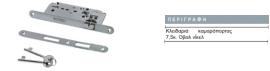 Κλειδαριά καμαρόπορτας 7,5 εκ. οβάλ νίκελ