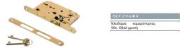 Κλειδαριά καμαρόπορτας 9 εκ. οβάλ χρυσή